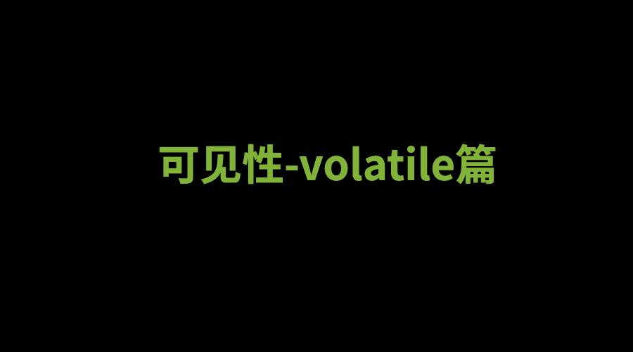 可见性-volatile篇