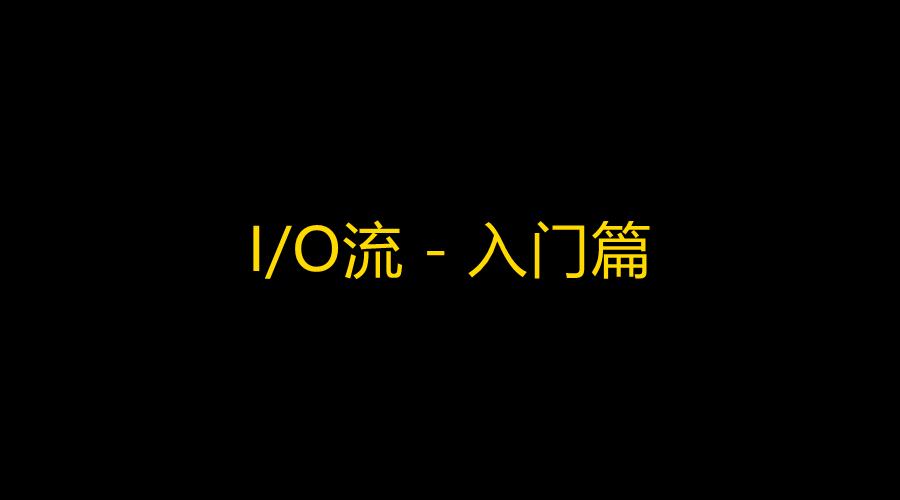 文件IO流.md