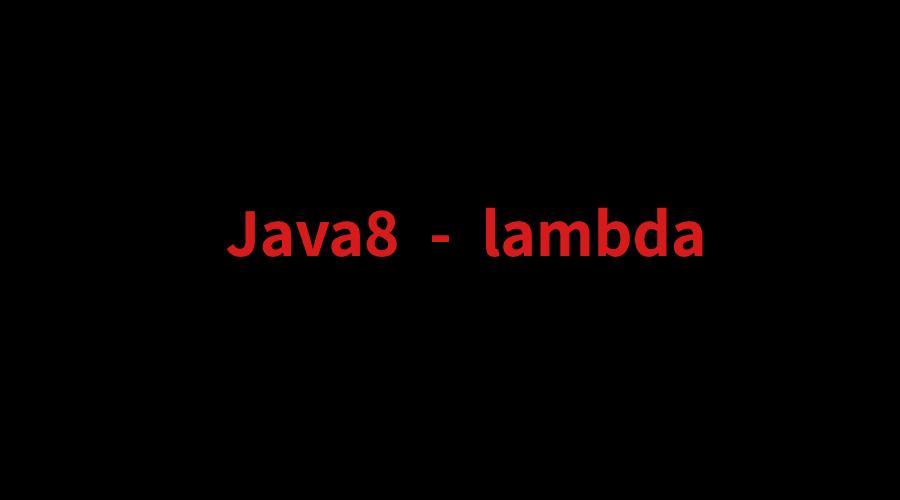 Java8中的Lambda表达式.md