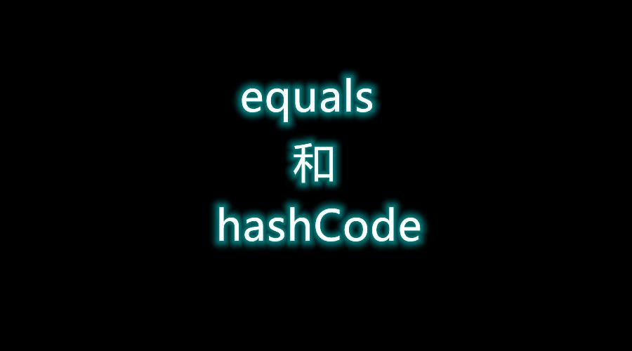 equals()和hashCode().md